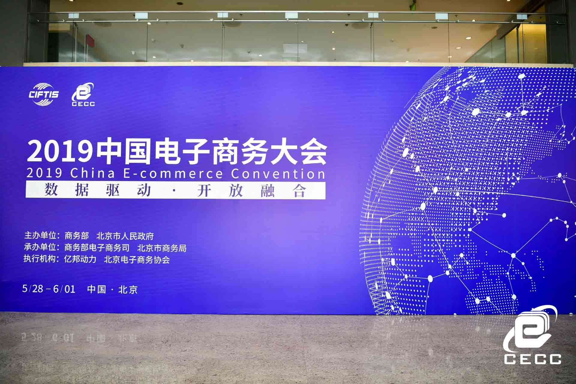 2019电子商务大会