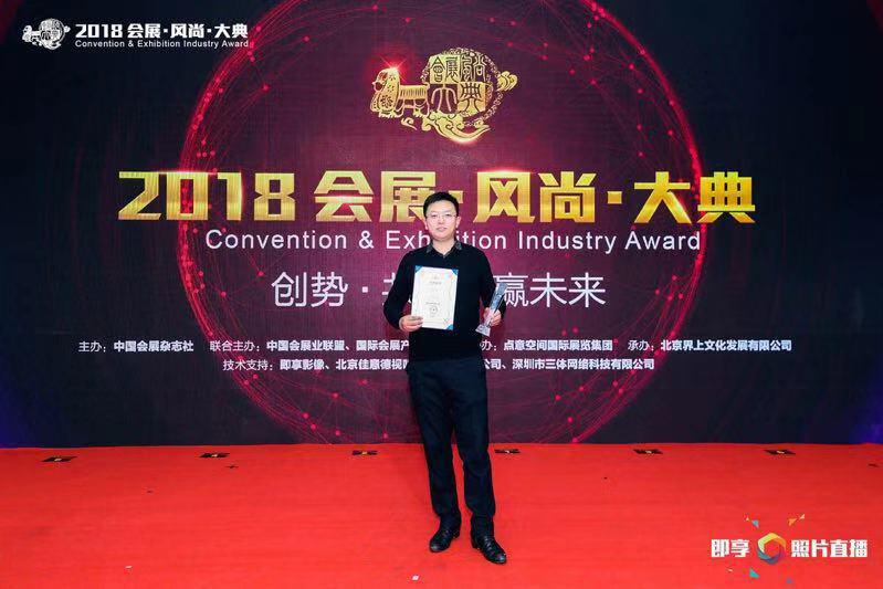 """即享影像获""""2018中国会展产业《智慧服务企业》大奖"""